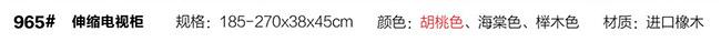 965#伸缩电视柜1.jpg